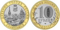 Russian Federation Y.1283 10 Roubles, City of Solikamsk