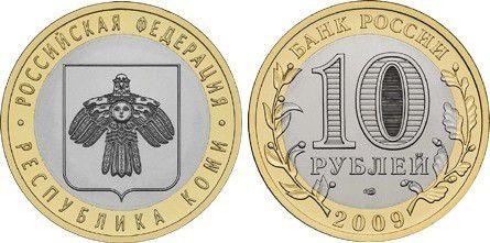 Russian Federation Y.996 10 Roubles, Komi Republic