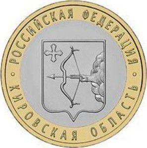 Russian Federation Y.997 10 Roubles, Kirovskaya Oblast