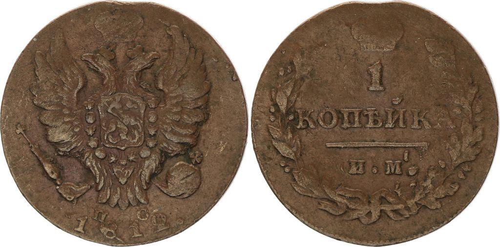 Russie 1 Kopek, Alexandre I - 1812 IM-PS Izhora