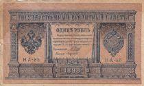 Russie 1 Rouble, Armoiries - Colonnes - (1912-1917), Sign. Shipov
