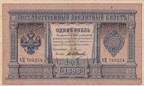 Russie 1 Rouble 1898 - Armoiries, Aigle - Série ATS