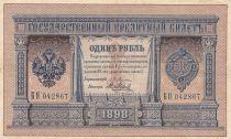 Russie 1 Rouble 1898 - Armoiries, Aigle - Série BYA