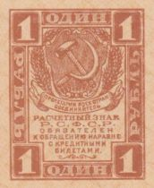 Russie 1 Rouble Faucille et marteau - 1919 - p.Neuf - P.81