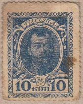 Russie 10 Kopeks ND1915 - Timbre bleu