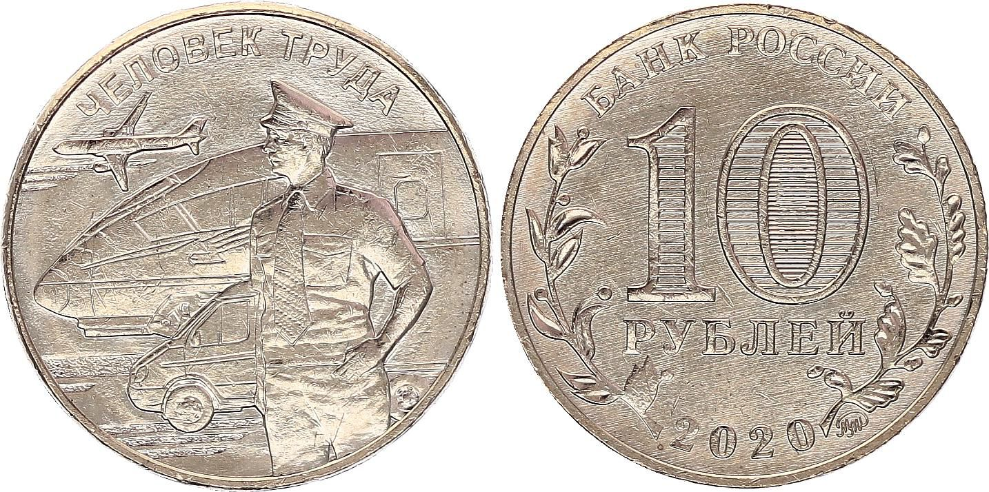 Russie 10 Roubles - Transports - 2020 - SPL