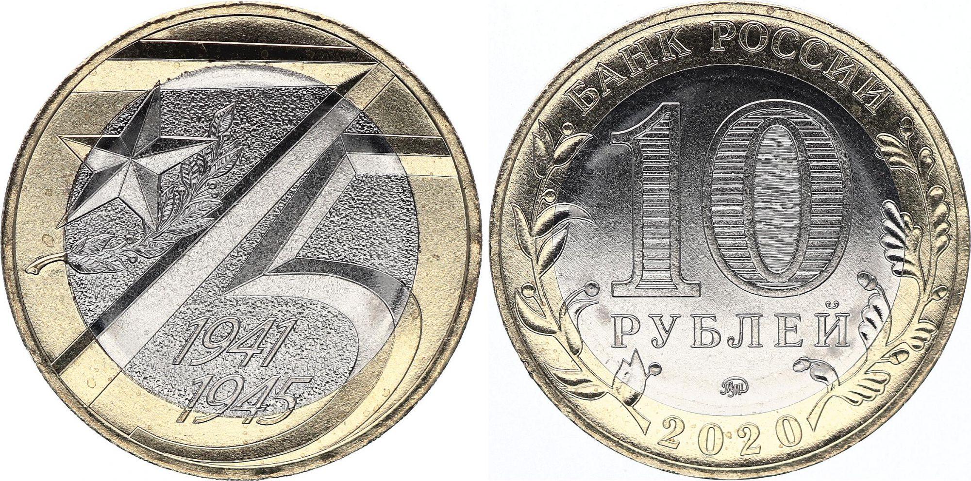 Russie 10 Roubles, 75 ans de la Victoire - 2nde Guerre Mondiale 1945-2020 - SPL - BIMETAL