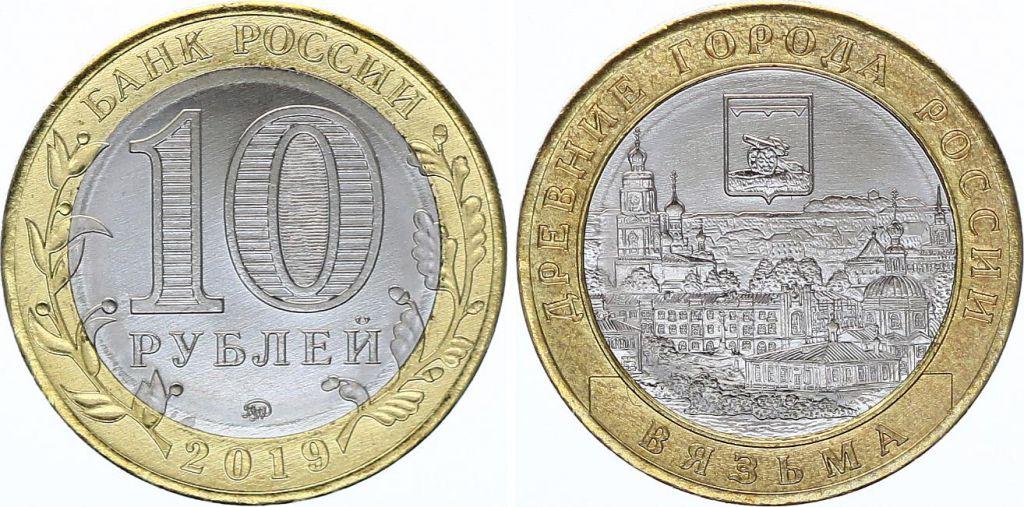 Russie 10 Roubles, Ville de Vyazma - 2019 - SPL - Bimetal