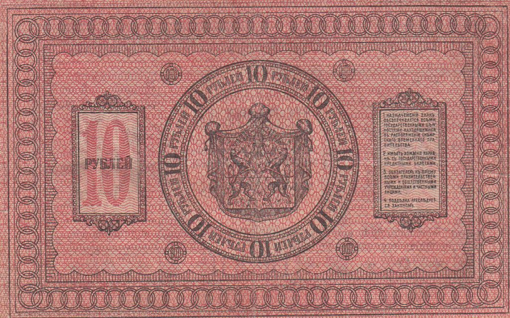 Russie 10 Roubles 1918 - Rose, Armoiries