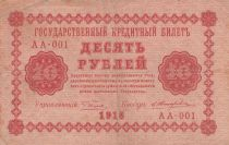 Russie 10 Roubles 1918 - Rouge - Série AA-001