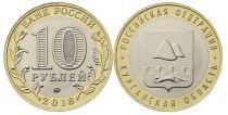Russie 10 Roubles 2018 bimetal - Ville de Kurgan