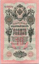 Russie 10 Roubles Aigle impérial - 1909 Sign. Shipov (1912-1919)