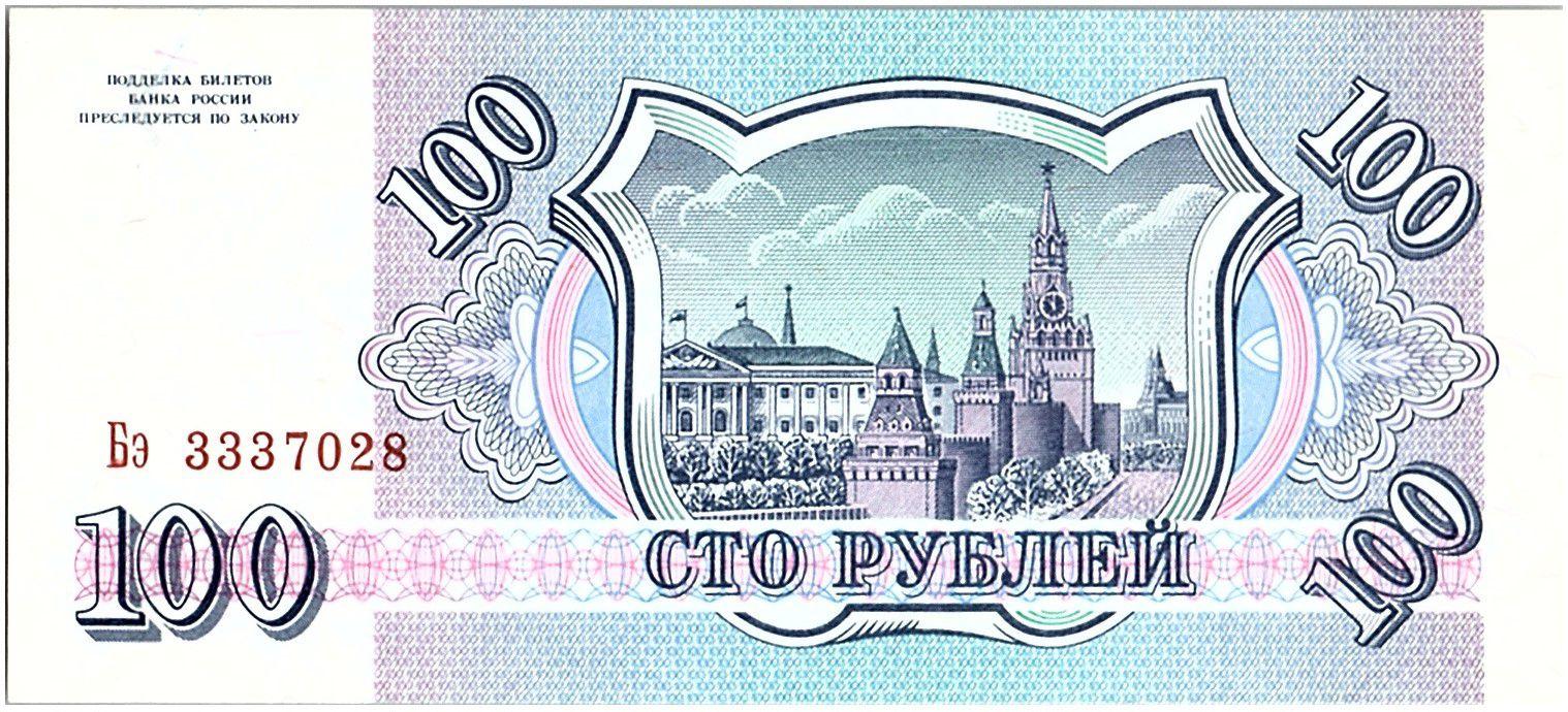 Russie 100 Roubles - Le kremlin - 1993