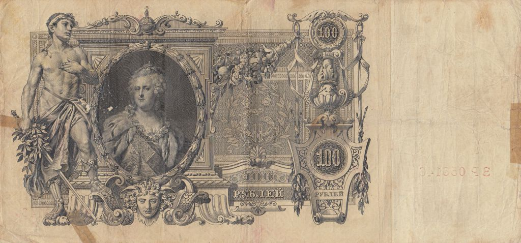 Russie 100 Roubles 1910 - Armoiries, Catherine II - Séries diverses
