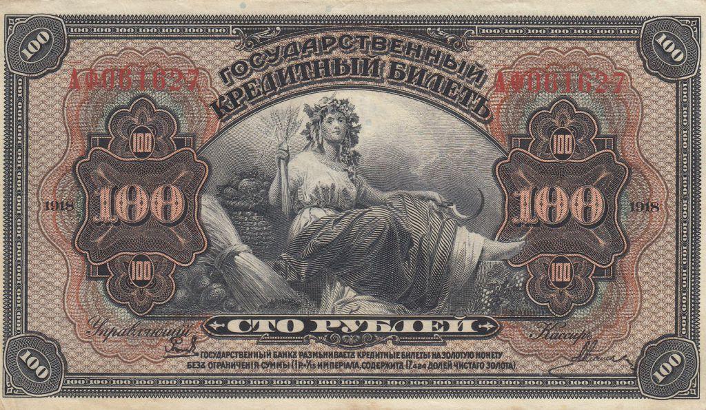 Russie 100 Roubles Agriculture - Aigle Impérial - 1918 - SUP - 7ème  ex