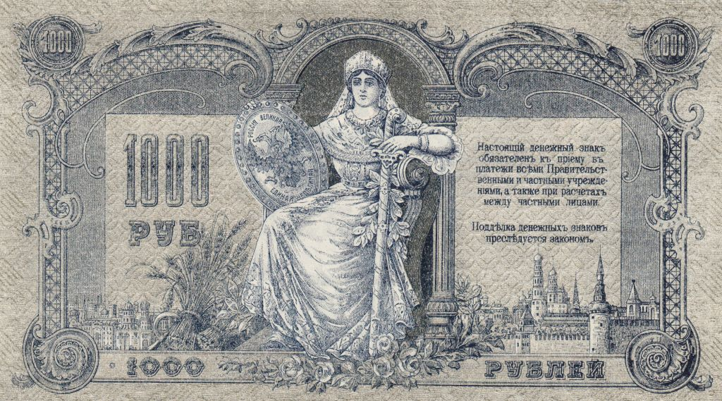 Russie 1000 Roubles Russie assise - 1919 - P.Neuf