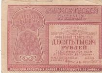 Russie 10000 Roubles 1921 - Rouge - Série AB023