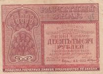 Russie 10000 Roubles 1921 - Rouge - Série AB032