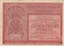 Russie 10000 Roubles 1921 - Rouge - Série AB044