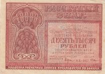 Russie 10000 Roubles 1921 - Rouge - Série AB047 2nd ex