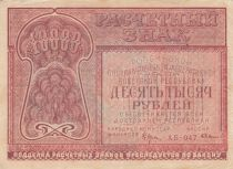 Russie 10000 Roubles 1921 - Rouge - Série AB047