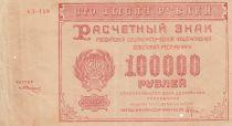Russie 100000 Roubles 1921 - Série A3