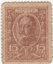 Russie 15 Kopeks ND1915 - Timbre marron