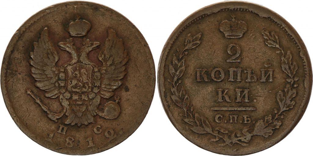 Russie 2 Kopeks, Alexandre I - 1812 SPB-PS St Petersbourg