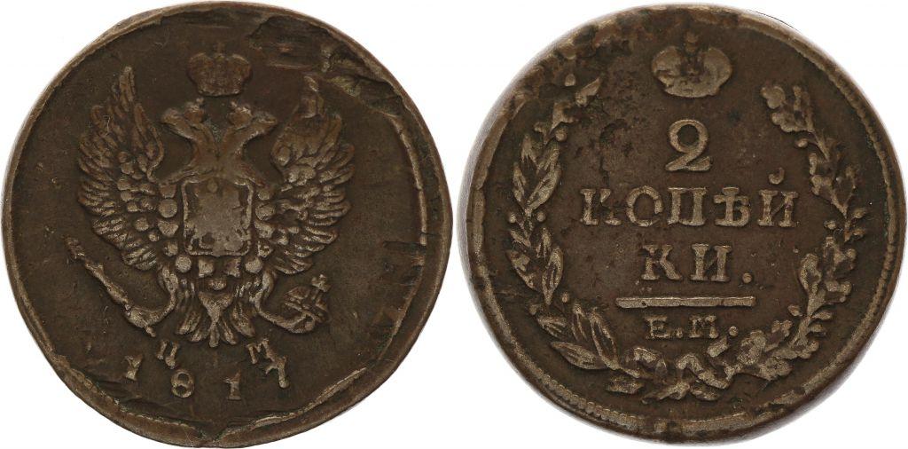 Russie 2 Kopeks  Alexandre I - Aigle - 1817 EM NM