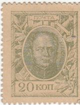 Russie 20 Kopeks ND1915 - Timbre olive