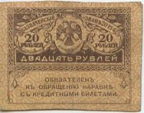 Russie 20 Roubles Armoiries