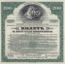 Russie 200 Roubles 1927 - Vert, obligation
