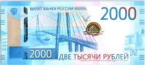 Russie 2000 Roubles - Base Spatiale  - 2017