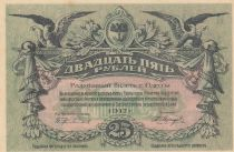 Russie 25 Roubles - Crimée 1917