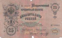 Russie 25 Roubles 1909 - Armoiries, Alexandre III - Série AC