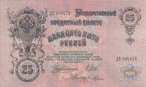 Russie 25 Roubles 1909 - Armoiries, Alexandre III - Série DZ