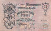 Russie 25 Roubles 1909 - Armoiries, Alexandre III - Série EB