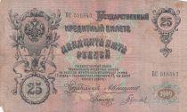Russie 25 Roubles 1909 - Armoiries, Alexandre III - Série VS