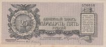 Russie 25 Roubles 1919 - Russie du Nord Ouest - S.207 - SUP