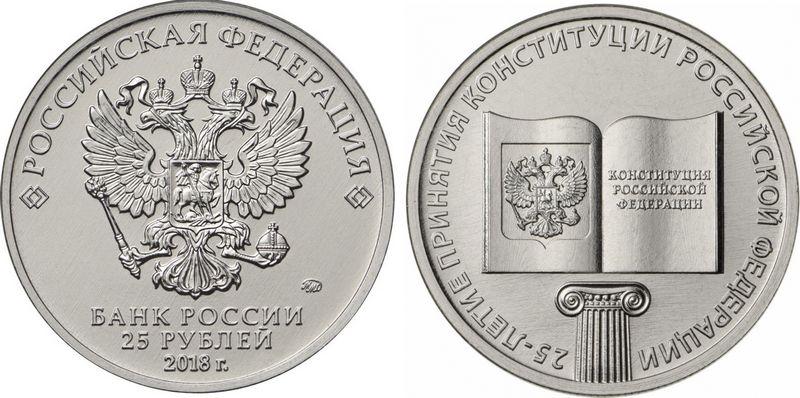 Russie 25 Roubles 2018 - 25 ans de la Constitution