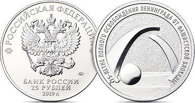 Russie 25 Roubles 2019 - Libération de Léningrad en 1944