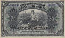 Russie 25 Roubles Agriculture - Aigle Impérial - 1918 - TTB - P.S. 1249