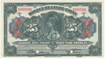 Russie 25 Roubles Indochine Vladivostok - 1919 Spécimen - p.Neuf