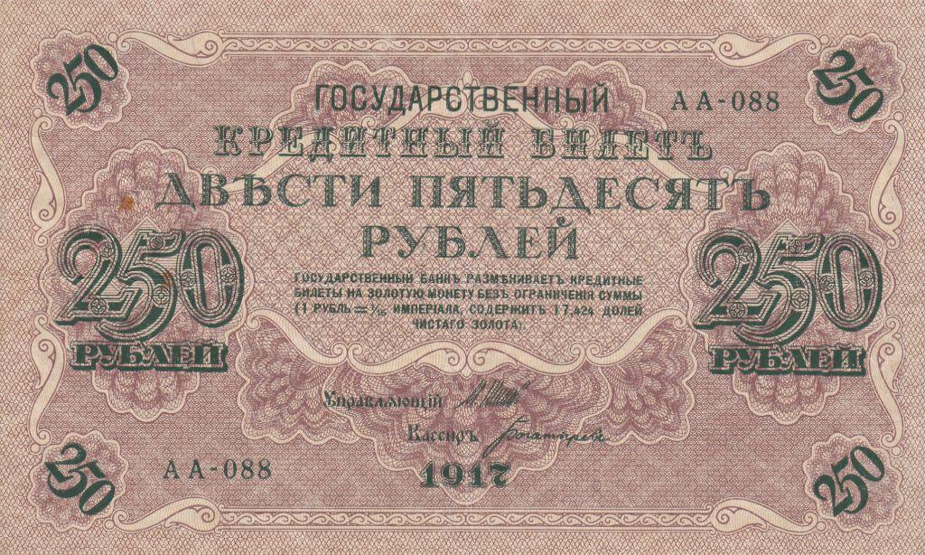 Russie 250 Roubles 1917 -  Lilas et Noir. Aigle au verso