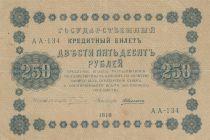 Russie 250 Roubles 1918 - Vert