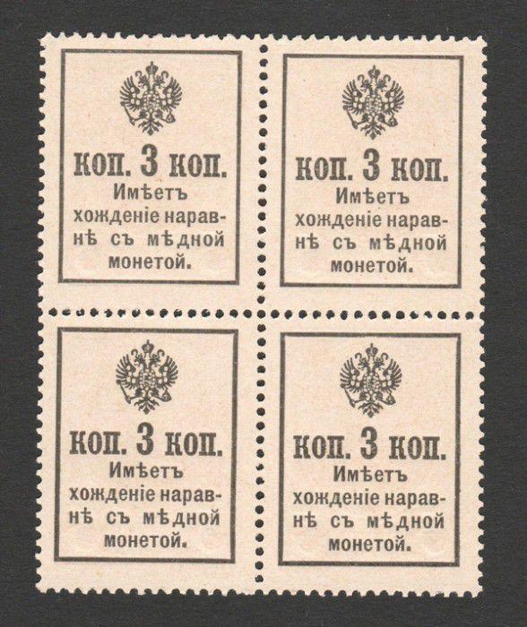 Russie 3 Kopeks Alexandre III - 1915 - Bloc 4 timbres monnaies