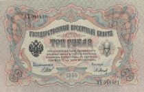 Russie 3 Roubles 1905 - Vert et rose, sign. Shipov