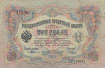 Russie 3 Roubles 1905 - Vert et rose, sign. Timashev - 2ème ex