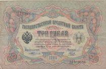 Russie 3 Roubles 1905 - Vert et rose, sign. Timoshev - Série DD