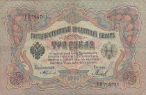 Russie 3 Roubles 1905 - Vert et rose, sign. Timoshev - Série EYA